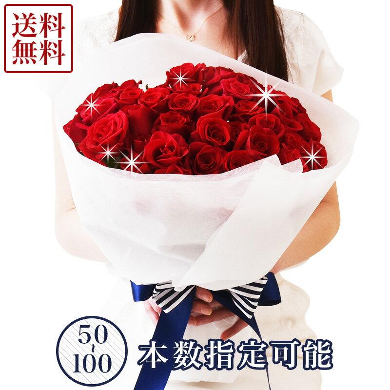 【あす楽】【本数が選べる】赤バラの花束50本 還暦祝い60本もOK! 50本で記念日や歓送迎会、その他のお祝いに。100本でプロポーズに。年齢に合わせた本数をプレゼントするのもオススメ!【送料無料】