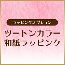 【生花商品用】別売りオプション 和紙 ラッピング 手提げ 800円(税抜)
