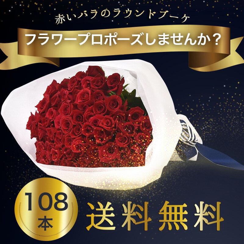 【あす楽】【送料無料】赤バラのブーケ108本 袋付き ブーケ ラウンドブーケ 赤 バラ 薔薇 108本 花束 花 生花 フラワー 送料無料 誕生日 記念日 プロポーズ プレゼント ギフト お祝い 女性 結婚 ROR108