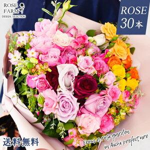 【ROSE FARM】 【花色お任せ】 農園直送 MIXバラ 30本 ユーカリ付き ばら 薔薇 ローズ ミックスカラー 朝摘み 切花 花 生花 バラ花束 ラウンドブーケ 誕生日 記念日 結婚式 プロポーズ 母の日 ギ