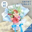 【東京都港区のお花屋さんで作成】【母の日ギフト】 花瓶不要・水換え不要!4種のスタイルから選べるスタンディングブ…
