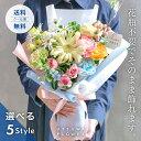 【東京都港区のお花屋さんで作成】 花瓶不要・水換え不要!4種のスタイルから選べるスタンディングブーケL ギフト プ…