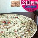 ラグ 円形 ゴブラン織り ラグマット カーペット 240 cm 丸 ライトベージュ ピンク 花柄 じゅうたん 送料無料 床暖房OK…