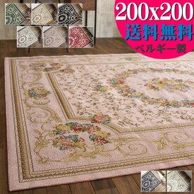 ベルギー ゴブラン織り ラグ カーペット 200×200 2畳 大 おしゃれ! 花柄 送料無料 じゅうたん ホットカーペットカバー ゴブラン 絨毯 ラグマット ベルギー絨毯 ゴブラン織