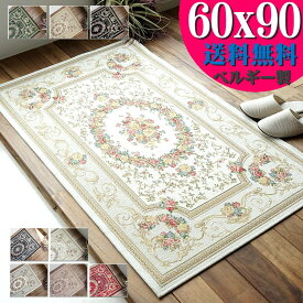 玄関マット ゴブラン織 室内 屋内 ラグマット 60x90 ベルギー おしゃれ 北欧 花柄 送料無料 ゴブラン ラグ ヨーロピアン ベルギー絨毯 風水 緑 など8色