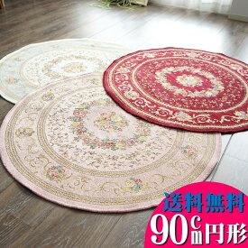 直径 90cm 円形 ラグ マット 北欧 カーペット おしゃれ 花柄 ラグマット ベルギー ゴブラン織 送料無料 ゴブラン ヨーロピアン ベルギー絨毯