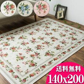 ラグ カーペット 140×200 1.5畳 用 ゴブラン織り 絨毯 じゅうたん 通販 送料無料 ホットカーペットカバー 床暖房OK ゴブラン シェニールラグ