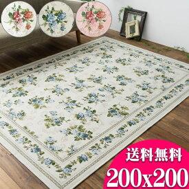 ラグ カーペット 2畳 用 ゴブラン織り 200×200 絨毯 じゅうたん 通販 送料無料 ホットカーペットカバー 床暖房OK ゴブラン シェニールラグ