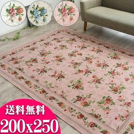 ゴブラン織り ラグ 200×250 3畳 用 カーペット 絨毯 じゅうたん 通販 送料無料 ホットカーペットカバー 床暖房OK ゴブラン シェニールラグ