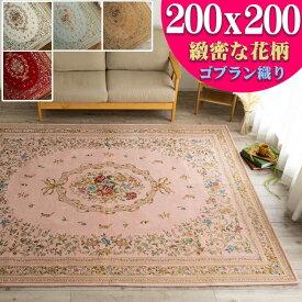 ラグマット ゴブラン織り ラグ カーペット 約 2畳 用 200×200 絨毯 ピンク グリーン じゅうたん 送料無料 ホットカーペットカバー 床暖房OK ゴブラン ラグマット シェニールラグ