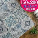 【お得な限定クーポンあり!】 洗える ゴブラン 織り 150×200 cm 約 1.5 畳 ラグ ブルー ネイビー モロッカン モロッコ タイル ヴィンテージ カーペット おしゃれ ラグカーペット ラ