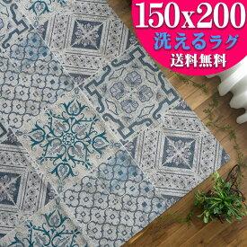 洗える ゴブラン 織り 150×200 cm 約 1.5 畳 ラグ ブルー ネイビー モロッカン モロッコ タイル ヴィンテージ カーペット おしゃれ ラグカーペット ラグマット アクセントラグ サマー 春 夏 絨毯 じゅうたん カジュアル マット 長方形 送料無料