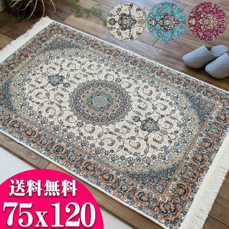 玄関マット 120 室内 ペルシャ ゴブラン織 ラグ マット 75x120 ペルシャ絨毯 デザイン じゅうたん 送料無料 ゴブラン ラグマット 絨毯
