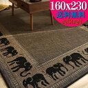 おしゃれ な アジアン ラグ カーペット 160×230cm 約 3畳 ライトブラウン 通販 送料無料 サマーラグ 夏 絨毯 じゅう…