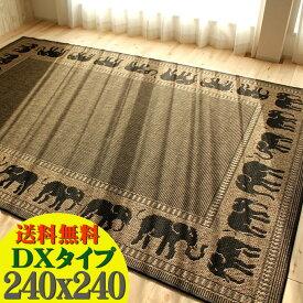 ラグ アジアン おしゃれ な カーペット 240×240cm 約 4.5畳 ライトブラウン 通販 送料無料 サマーラグ 絨毯 じゅうたん エスニック 調 ラグマット カーペット