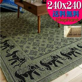 エレファント ラグ 4.5畳 バリ風 アジアン おしゃれ な カーペット 240×240cm 正方形 ブラウン グリーン 緑 通販 送料無料 サマーラグ 絨毯 じゅうたん エスニック 調 ラグマット カーペット