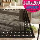 北欧 風 カーペット 1.5畳 用 じゅうたん おしゃれ な ラグ 140×200cm 長方形 夏用 通販 送料無料 サマーラグ 夏 絨毯 シンプル ラグマット 薄手 リビング ダイニング