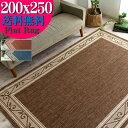 【お得な限定クーポンあり!】 おしゃれ ラグ 3畳 北欧 風 ラグマット 200x250 じゅうたん 長方形 通販 カーペット 送料無料 サマーラグ 絨毯 シンプル ラグマット 薄手 リビング ダイニング
