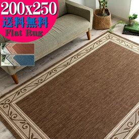 おしゃれ ラグ 3畳 北欧 風 ラグマット 200x250 じゅうたん 長方形 通販 カーペット 送料無料 サマーラグ 絨毯 シンプル ラグマット 薄手 リビング ダイニング