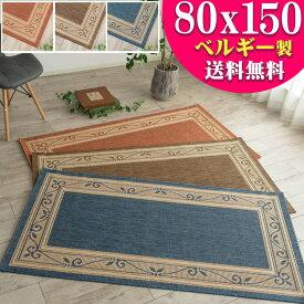 おしゃれ ラグ 北欧 風 ラグマット 80x150cm じゅうたん 長方形 通販 カーペット 送料無料 サマーラグ 絨毯 シンプル ラグマット 薄手 リビング ダイニング