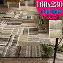 北欧 風 カーペット 160x230cm じゅうたん おしゃれ な ラグ 長方形 夏用 通販 カーペット 送料無料 サマーラグ 夏 絨毯 シンプル ラグマット ...