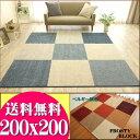 おしゃれ ラグ!マルチカラー ベルギー絨毯 当店限定!約2帖大200×200cm ウィルトン織りカーペット! 送料無料 シン…