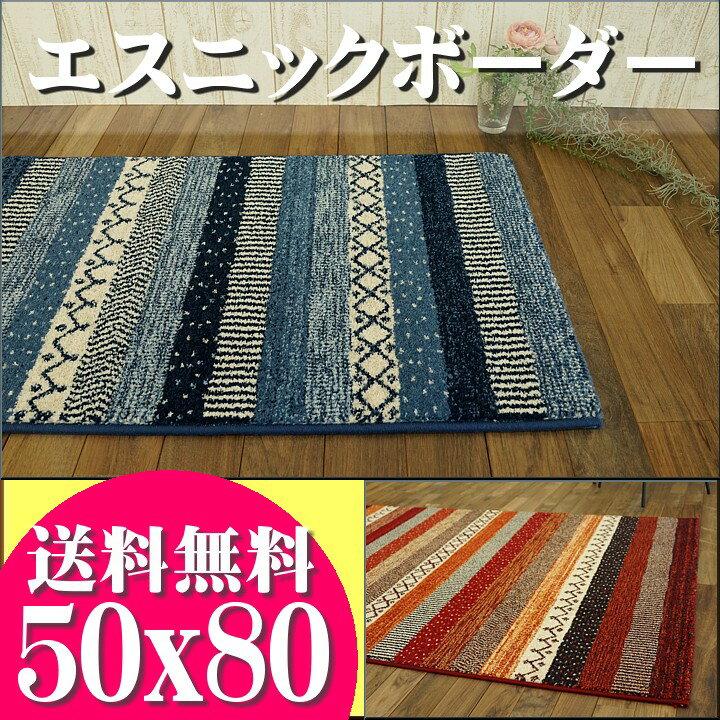 玄関マット エスニック ボーダー 柄 50×80 おしゃれ 北欧 風 室内 屋内 ベルギー絨毯 ウィルトン織 ブルー レッド 送料無料 ラグマット ギャベ