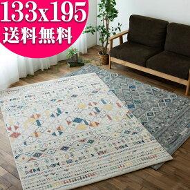 キリム 調 デザイン 約 1.5畳 16万ノット 133×195 ベルギー製 ウィルトン 織り 送料無料 幾何学 デザイン ヨーロピアン リビング カーペット じゅうたん 絨毯