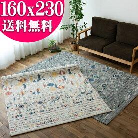 キリム 調 デザイン 約 3畳 16万ノット 160×230 ベルギー製 ウィルトン 織り 送料無料 幾何学 デザイン ヨーロピアン リビング カーペット じゅうたん 絨毯