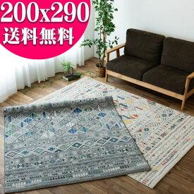 キリム 調 デザイン 約 6畳 中敷き 16万ノット 200×290 ベルギー製 ウィルトン 織り 送料無料 幾何学 デザイン ヨーロピアン リビング カーペット じゅうたん 絨毯