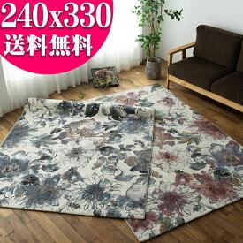 花柄 デザイン 約 6畳 50万ノット 240×330 ベルギー製 ウィルトン 織り 送料無料 フラワー デザイン ヨーロピアン リビング カーペット じゅうたん 絨毯 夏用 にも