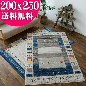 【1,000円OFFクーポンあり!】 ギャベ 柄 おしゃれ ラグ 200x250 エスニック 調 ベルギー ラグマット 約 3畳 絨毯 長方形 ヨーロピアン カーペット リビング 送料無料
