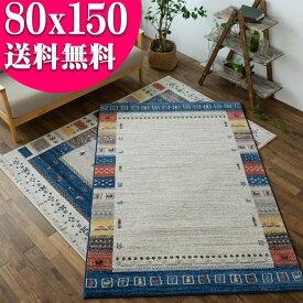 【お得な限定クーポンあり!】 おしゃれ ラグ ギャベ 柄 80x150 エスニック 調 ベルギー ラグマット 1畳 弱 絨毯 ブルー ヨーロピアン カーペット リビング 送料無料