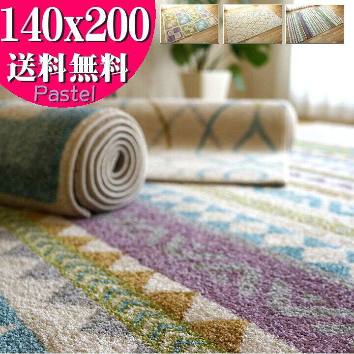 ラグ 140x200 北欧 テイスト 柄 絨毯 ベルギーラグ ウィルトン織 1.5畳 じゅうたん ラグマット ラグ おしゃれ アクセントラグ 長方形 リビング カーペット インテリア