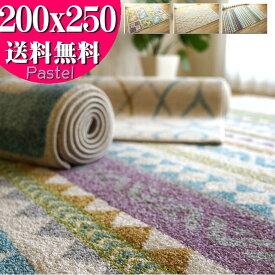 ラグマット 北欧 テイスト カーペット 200x250 おしゃれ 柄 じゅうたん 絨毯 ベルギー絨毯 ウィルトン織 3畳 大用 ラグ パステル調 長方形 リビング インテリア