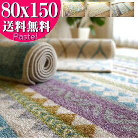 ラグ 1畳 弱 80x150 おしゃれ 北欧 テイスト 柄 絨毯 ベルギーラグ ウィルトン織 じゅうたん ラグマット ボーダー アクセントラグ 長方形 リビング カーペット インテリア