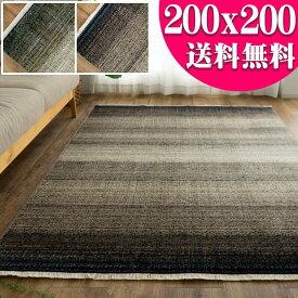グラデーション 200×200 cm ラグ ウィルトン 織り 約 2畳 グリーン ダークブラウン ネイビー 高級感 カジュアル ギャベ ヴィンテージ カーペット おしゃれ ラグカーペット ラグマット アクセントラグ マット 絨毯 じゅうたん 送料無料