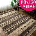 ギャベ 風 ボーダー ラグ 80×150 約1畳 ウィルトン 織 ヴィンテージ ギャッベ ブラウン 北欧 幾何学 アンティーク シンプル ナチュラル おしゃれ ラグマット アクセントラグ カーペット 絨毯 じゅうたん リビング 送料無料