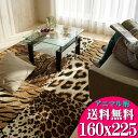 おしゃれ でお値打ち! アニマル 柄 ラグ 絨毯 約 3畳 用 じゅうたん 160×225 送料無料 ウィルトン織 リビング ラグ カーペット ラグマット ベルギー絨毯