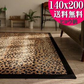【お得な限定クーポンあり!】 おしゃれ でお値打ち! アニマル 柄 ラグ 絨毯 じゅうたん 140×200 送料無料 ウィルトン織 リビング ラグ カーペット ラグマット ベルギー絨毯