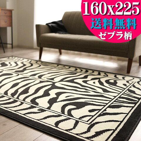 おしゃれ でお値打ち! アニマル 柄 ラグ 3畳 絨毯 じゅうたん 160×225 送料無料 ウィルトン織 リビング ラグ カーペット ラグマット ベルギー絨毯