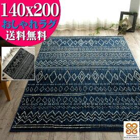 おしゃれ カーペット インテリア ラグ 140x200cm 絨毯 スタイリッシュ ベルギー じゅうたん アクセント ラグマット ウィルトン織り ブルー ラグ 送料無料 北欧