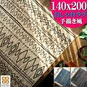 おしゃれ カーペット インテリア ラグ 140x200cm 絨毯 スタイリッシュ ベルギー じゅうたん アクセント ラグマット ウィルトン織り ブルー ラグ 送料無料 北欧 夏用 にも