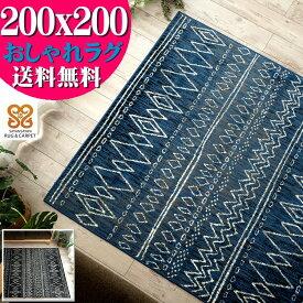 おしゃれ カーペット 2畳 大 インテリア ラグ 200x200cm 絨毯 スタイリッシュ ベルギー じゅうたん アクセント ラグマット ウィルトン織り ブルー ラグ 送料無料 北欧