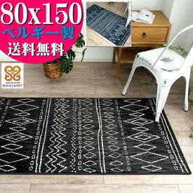 おしゃれ カーペット インテリア ラグ 80x150cm 絨毯 スタイリッシュ ベルギー じゅうたん アクセント ラグマット ウィルトン織り ブルー ラグ 送料無料 北欧
