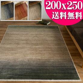 グラデーション 200×250 cm ラグ 30万 ノット ウィルトン 織り 約 3畳 大 レッド ブルー 高級感 カジュアル ギャベ ヴィンテージ カーペット おしゃれ ラグカーペット ラグマット アクセントラグ マット 絨毯 じゅうたん 送料無料