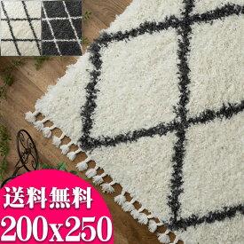 【お得な限定クーポンあり!】 モロッカン ラグ 200×250 ベニワレン 風 ラグマット ウィルトン織 絨毯 約 3畳 大 ホワイト クリーム グレー ダークグレー 北欧 幾何学 ひし形 シンプル おしゃれ アクセントラグ カーペット 長方形 リビング