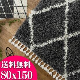 アクセントラグ ベニワレン 風 ウィルトン織 モロッカン 80×150 ラグ 絨毯 ホワイト クリーム グレー ダークグレー ラグマット 北欧 幾何学 ひし形 シンプル おしゃれ アクセントラグ カーペット 長方形 リビング