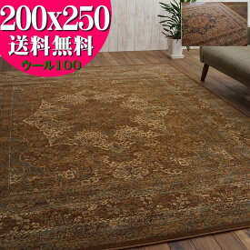 ウール 100% 約 3畳 大 カーペット 渋い! アンティーク 調 ウィルトン織り カーペット 200×250cm ラグ 絨毯! 送料無料 ホットカーペットカバー OK ペルシャ柄 じゅうたん