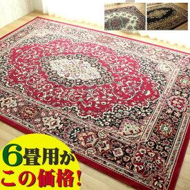 【ラスト10H限定!5%OFFクーポン】 これは必見! 絨毯 じゅうたん 235×320 約 6畳 用 レッド 赤 送料無料 ウィルトン織 ヨーロピアン ラグ カーペット ラグマット ペルシャ絨毯 柄 ベルギー絨毯